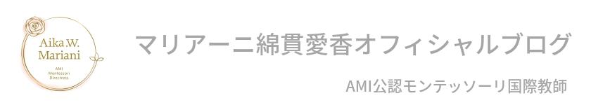 マリアーニ・綿貫愛香オフィシャルブログ
